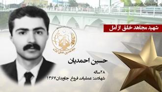مجاهد شهید  حسین احمدیان