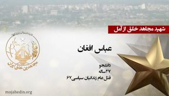 مجاهد شهید عباس افغان