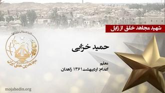 مجاهد شهید حمید خزایی