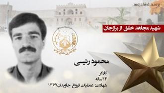 مجاهد شهید محمود رئیسی