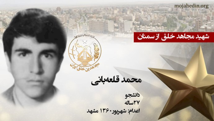 مجاهد شهید محمد قلعه بانی