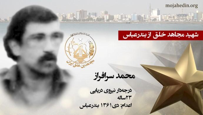 مجاهد شهید محمد سرافراز
