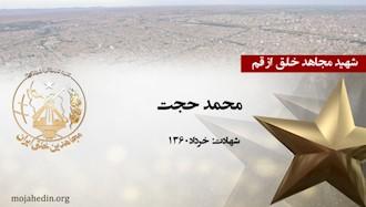 مجاهد شهید محمد حجت