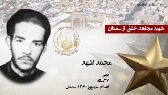 مجاهد شهید محمد اشهد