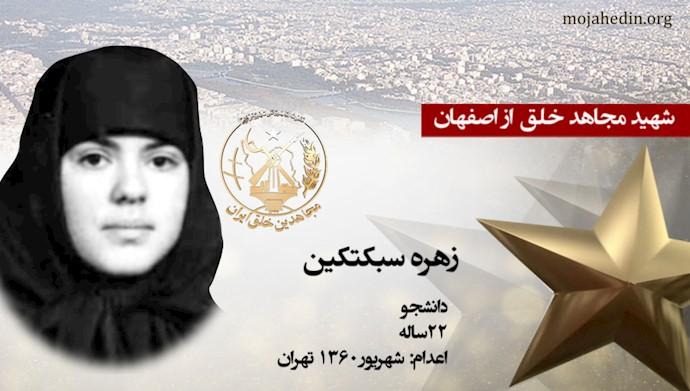 مجاهد شهید زهره سبکتکین