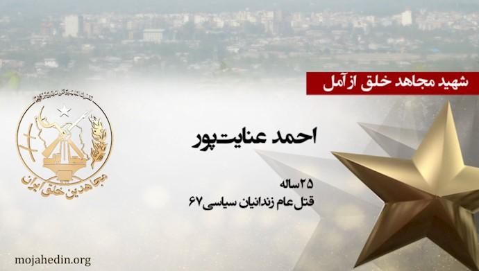 مجاهد شهید احمد عنایت پور