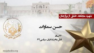 مجاهد شهید حسن سماوات