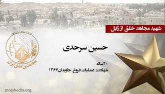 مجاهد شهید حسین سرحدی