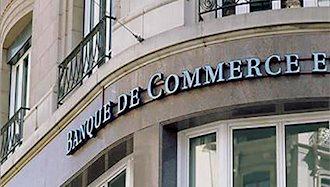 توقف تبادلات بانک «بی سی پی» سوئیس با رژیم ایران