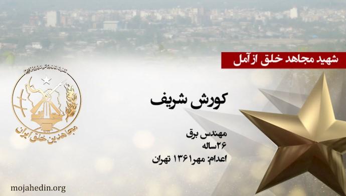 مجاهد شهید کورش شریف