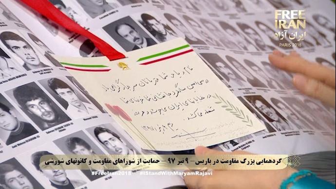 نوشته یادبود مریم رجوی بر نماد شهیدان آزادی