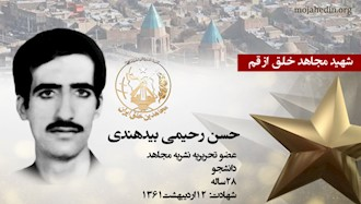 مجاهد شهید حسن رحیمی بیدهندی