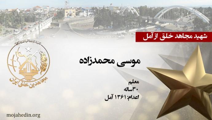 مجاهد شهید موسی محمدزاده