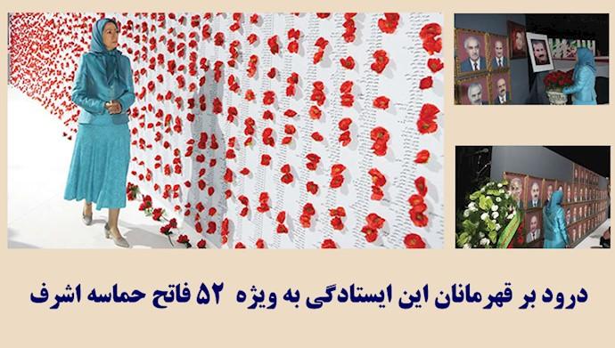 مریم رجوی در همایش بزرگ ایرانیان ـ ۱۳۹۳