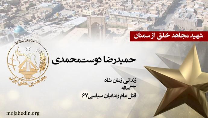 مجاهد شهید حمیدرضا دوستمحمدی