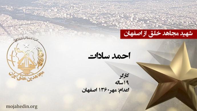 مجاهد شهید احمد سادات