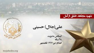 مجاهد شهید علی(جلال) حسینی