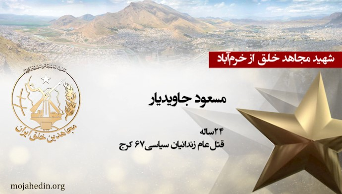 مجاهد شهید مسعود جاویدیار