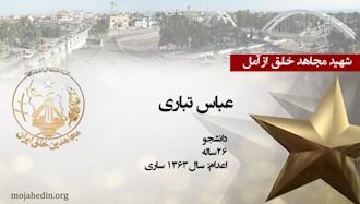 مجاهد شهید عباس تباری