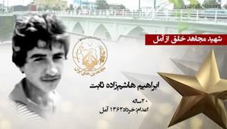 مجاهد شهید ابراهیم هاشمزاده ثابت