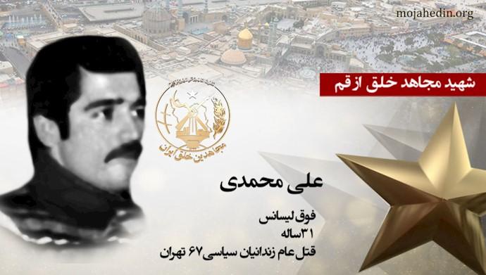 مجاهد شهید علی محمدی