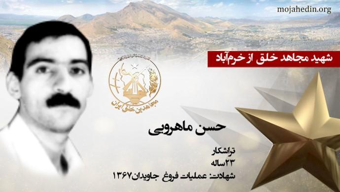 مجاهد شهید حسن ماهرویی