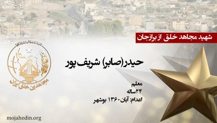 مجاهد شهید حید(صابر) شریفپور
