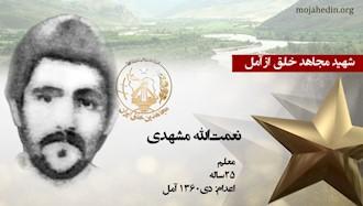 مجاهد شهید نعمتالله مشهدی