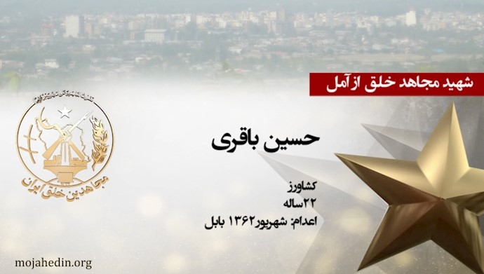 مجاهد شهید حسین باقری