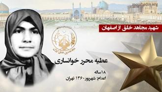 مجاهد شهید عطیه محرر خوانساری