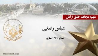 مجاهد شهید عباس رضایی