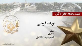 مجاهد شهید نورالله فرجی