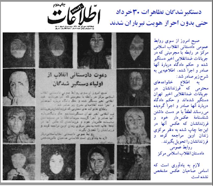 داستانهای دهه ۶۰– جنایتهای خمینی در سال ۶۰