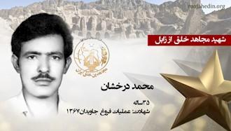 مجاهد شهید محمد درخشان