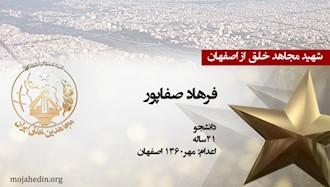 مجاهد شهید فرهاد صفاپور