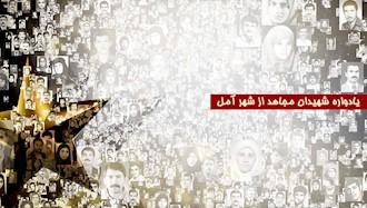 یادواره شهیدان مجاهد خلق از شهر آمل