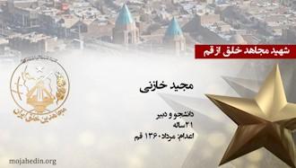 مجاهد شهید مجید خازنی