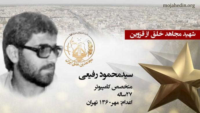 مجاهد شهید سیدمحمود رفیعی
