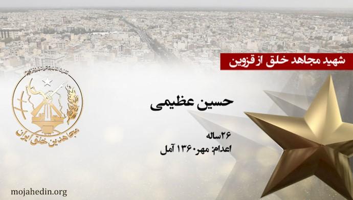 مجاهد شهید حسین عظیمی