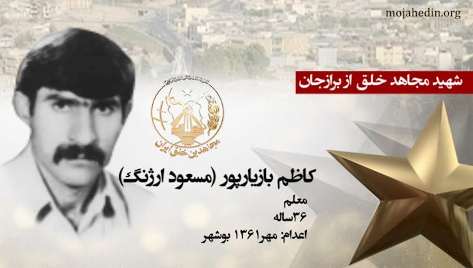 مجاهد شهید کاظم بازیارپور (مسعود ارژنگ)