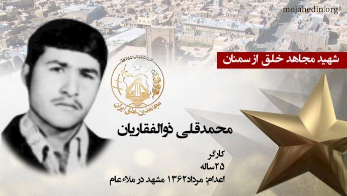 مجاهد شهید محمدقلی ذوالفقاریان