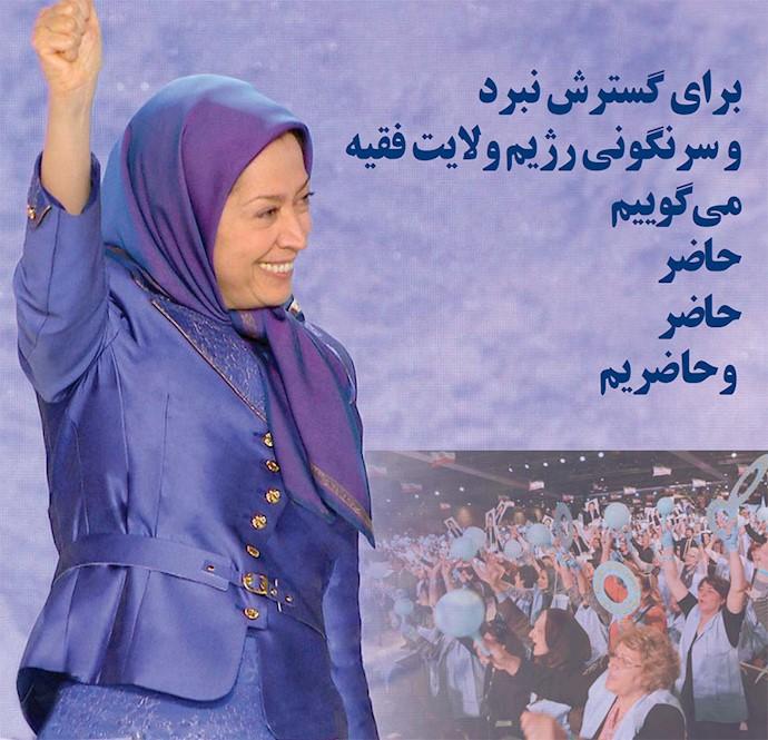 مریم رجوی در گردهمایی بزرگ مقاومت به همراه هموطنان برای رزم بیشتر برای آزادی حاضر میگوید
