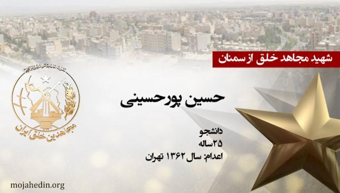 مجاهد شهید حسین پورحسینی