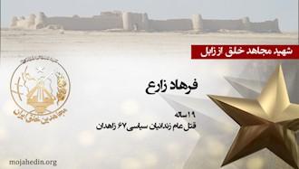 مجاهد شهید فرهاد زارع