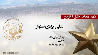 مجاهد شهید  علی یزدی استوار