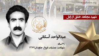 مجاهد شهید عبدالواحد آسکانی