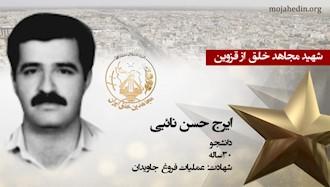 مجاهد شهید ایرج حسننائبی