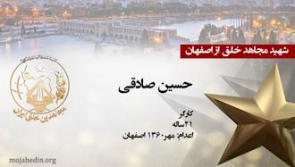 مجاهد شهید حسین صادقی