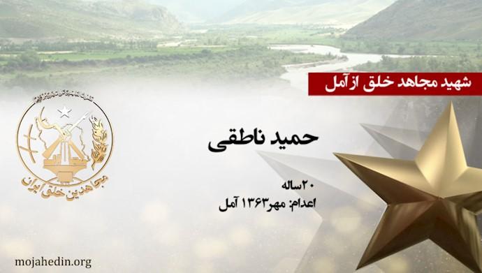 مجاهد شهید حمید ناطقی