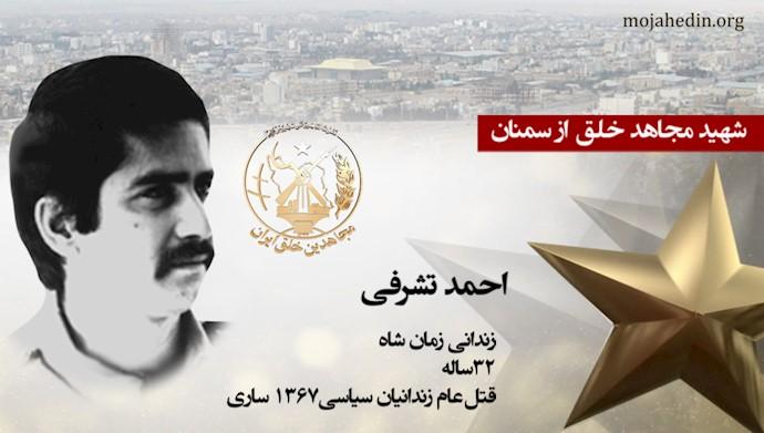 مجاهد شهید احمد تشرفی